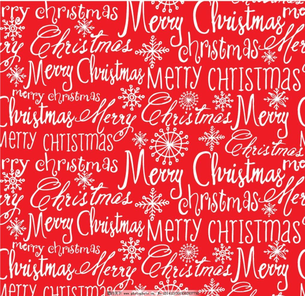 圣诞装饰图案 圣诞节 无缝背景 雪花 英文手写字体 圣诞海报背景 2015
