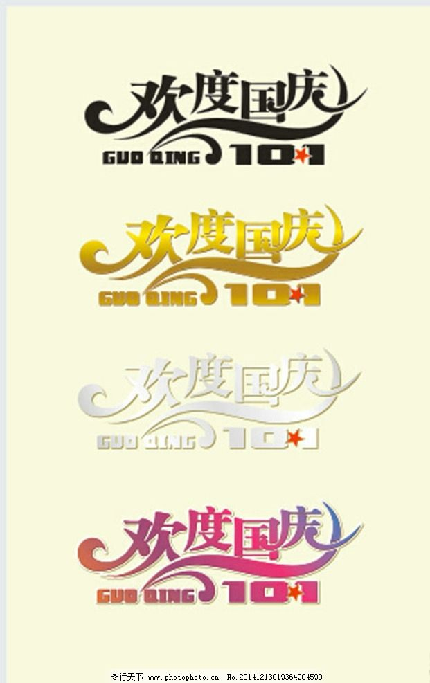 欢度国庆字体设计图片