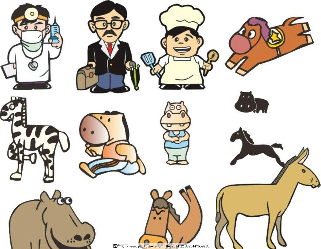 动物 插画 卡通人物 卡通厨师 医生 动漫 卡通 图画素材 童话世界 背景素材 动物世界 简笔画 卡通动物 cdr 卡通设计 动画设计 动漫设计 矢量卡通设计 广告设计 矢量 动物卡通 生物世界 各种动物素材 卡通动物图片 设计 生物世界 其他 CDR