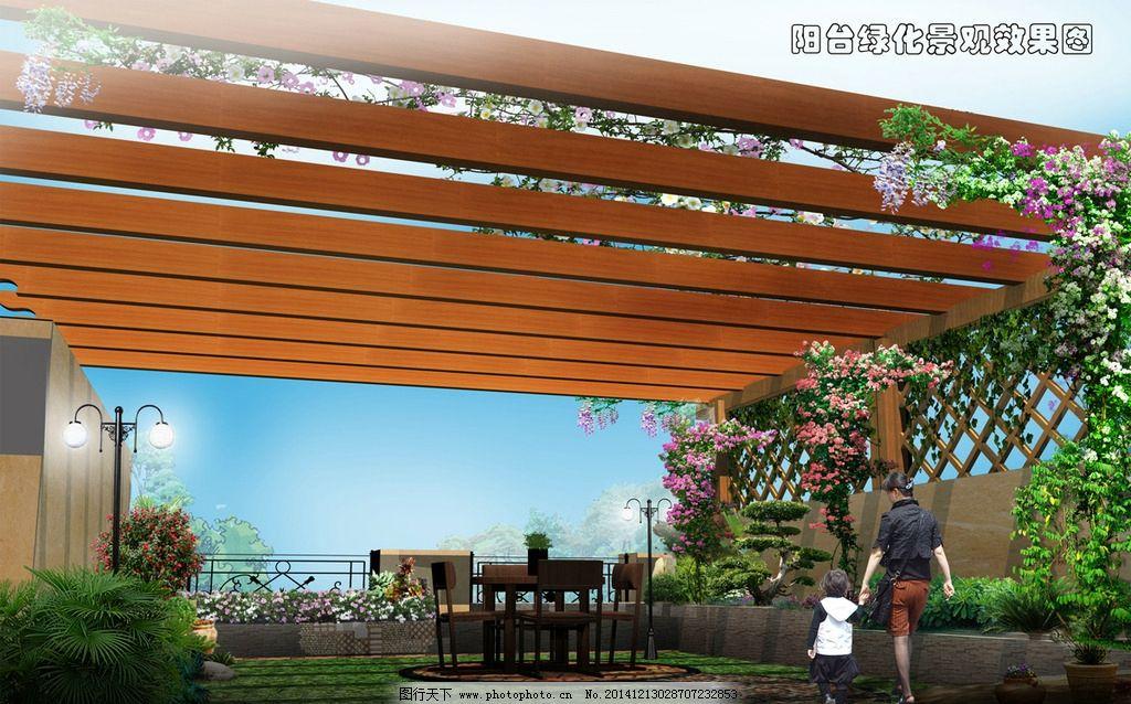 屋顶花园 阳台景观 花架 防腐木 防腐木花架 藤 绿化 园林 月季
