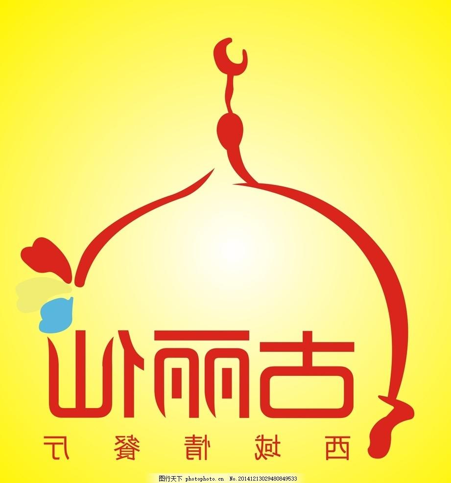 古丽仙西域情餐厅logo