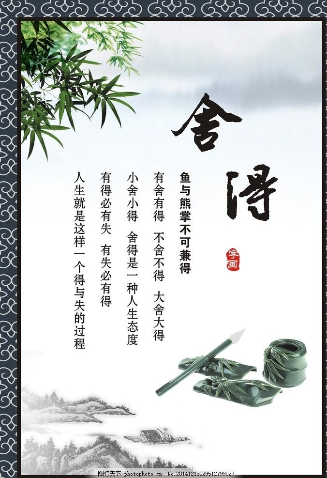 舍得励志标语 矢量 舍得字画 海报 中国风 展板 书法字画 中国风字画