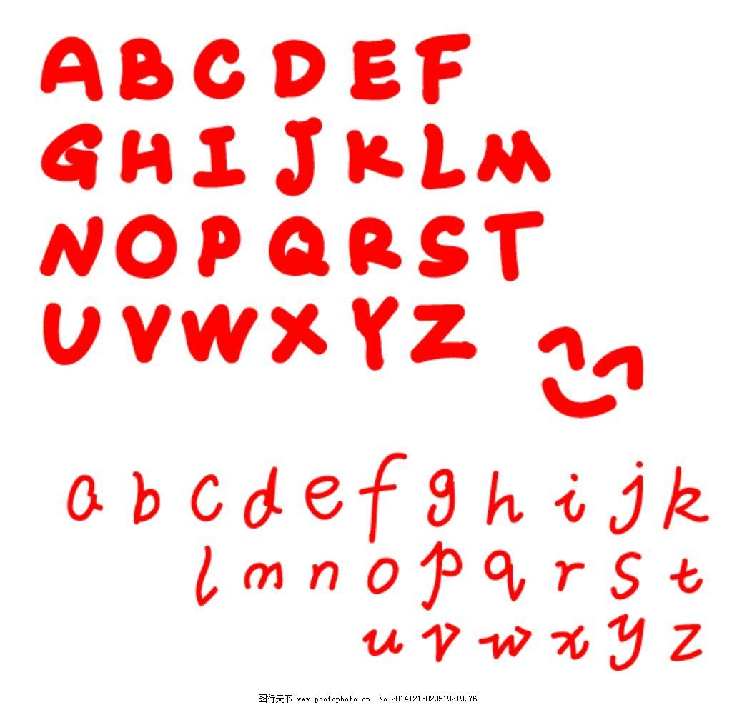 字母手绘 大小写字母 手绘英文 26个字母 26个字母大写 26个字母小写