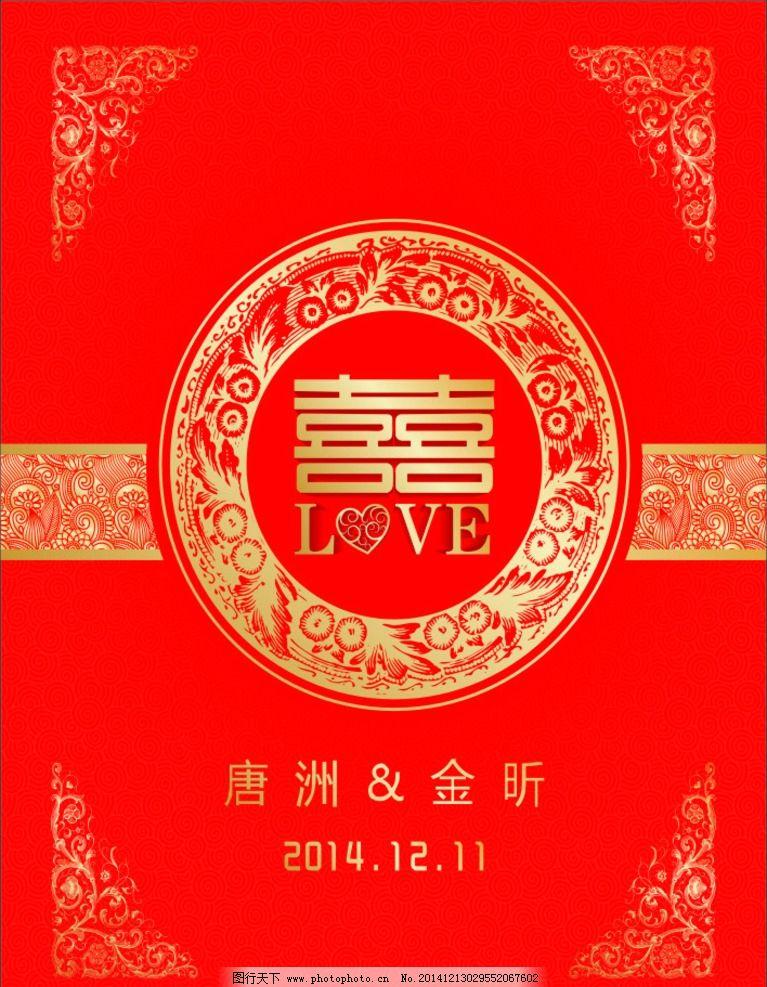 中式婚礼水牌 迎宾牌 中式婚礼 喜庆迎宾牌 双喜 cdr 矢量 花纹 设计