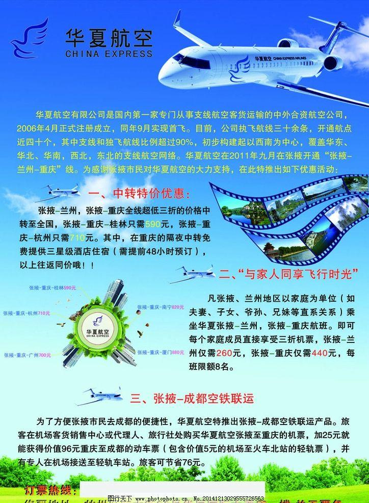 海报 航空公司海报 航空宣传单 飞机场 飞机场海报  设计 广告设计