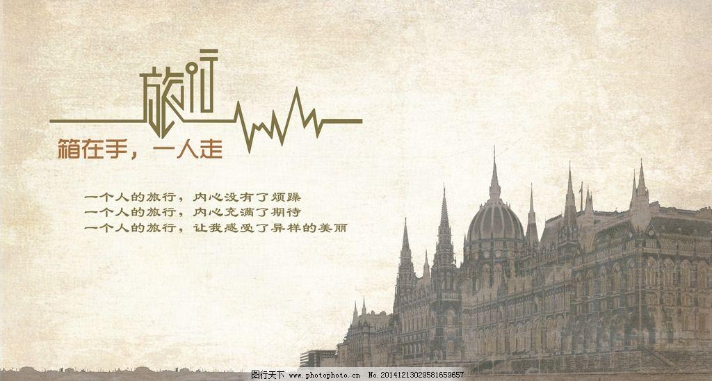字体 旅行 唯美 生活感想 文字 欧式 设计 广告设计 广告设计 300dpi