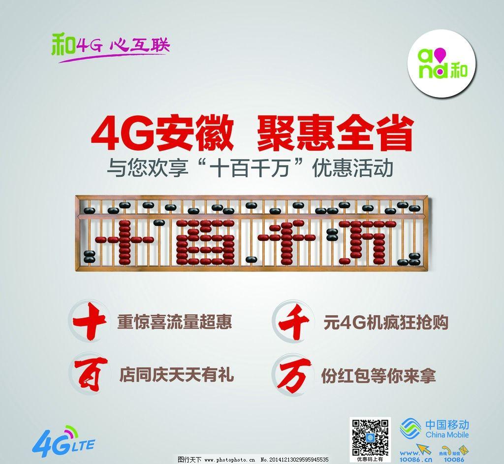 4G安徽 聚惠全省
