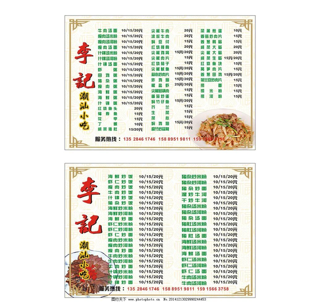 菜牌 外卖单 外排单 菜单 宣传单 彩页 餐饮广告 设计 广告设计 名片