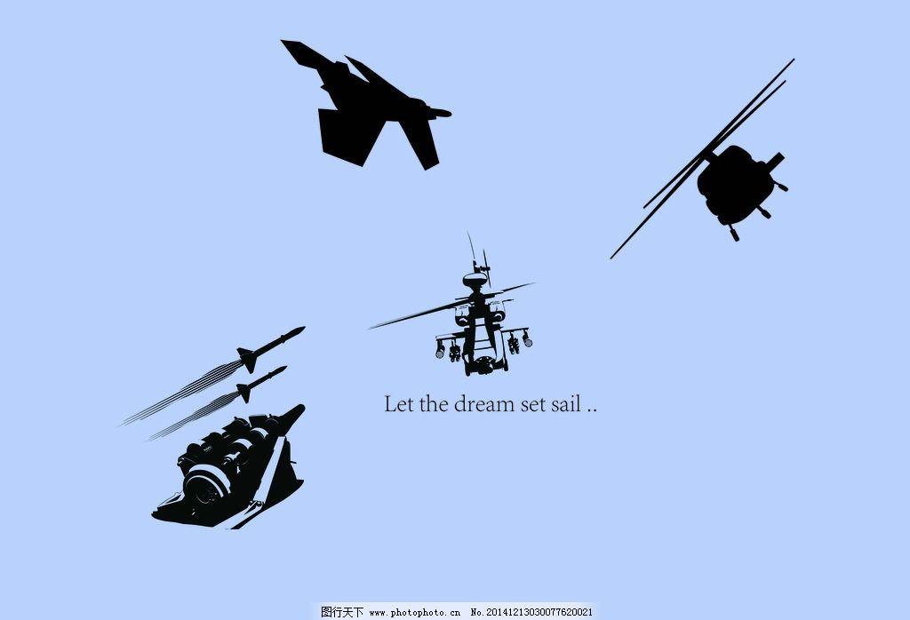 飞机 直升飞机 火箭机图片