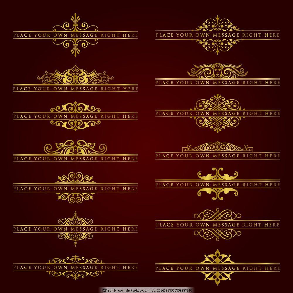 高贵奢华风边框免费下载 金色花纹 欧式花纹 欧式花纹 欧式竖纹 金色