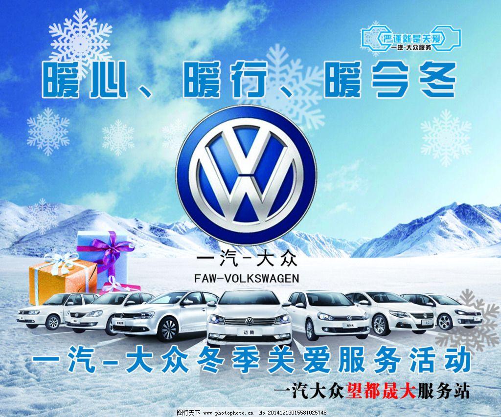卡片 卡片免费下载 彩页 汽车活动 宣传 一汽大众卡片 用于宣传