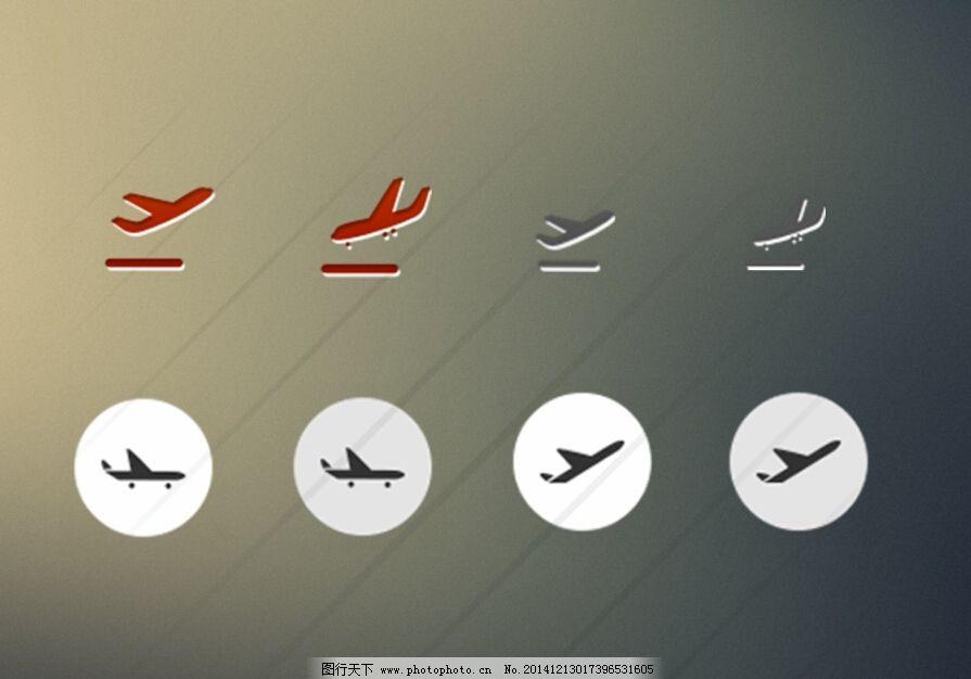 飞机图标_图标按钮_ui界面设计