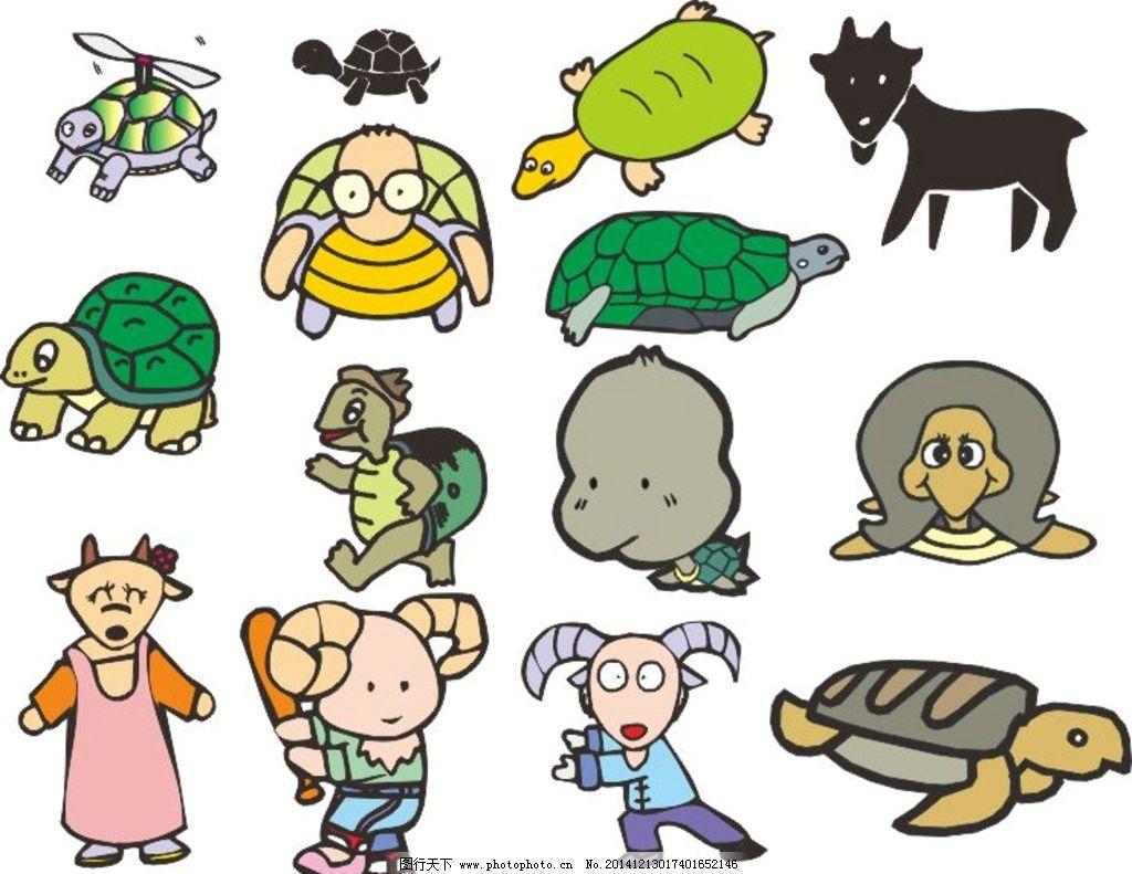 动物 插画 乌龟 海龟 山羊 卡通乌龟 动漫 卡通 图画素材 童话世界 背