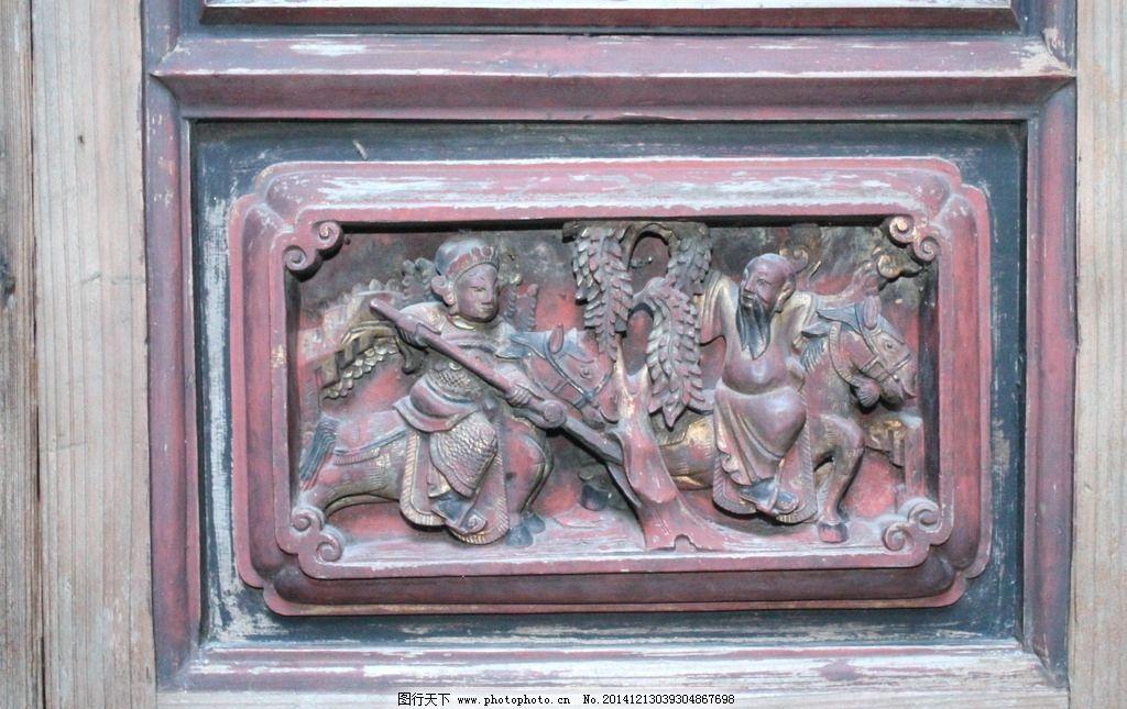 清代古门木雕 窗花 雕刻 摄影 建筑园林 室内摄影