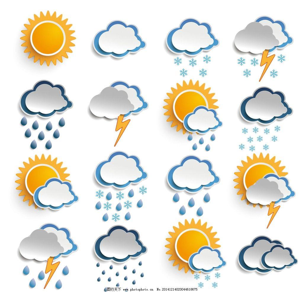50个各种天气图标