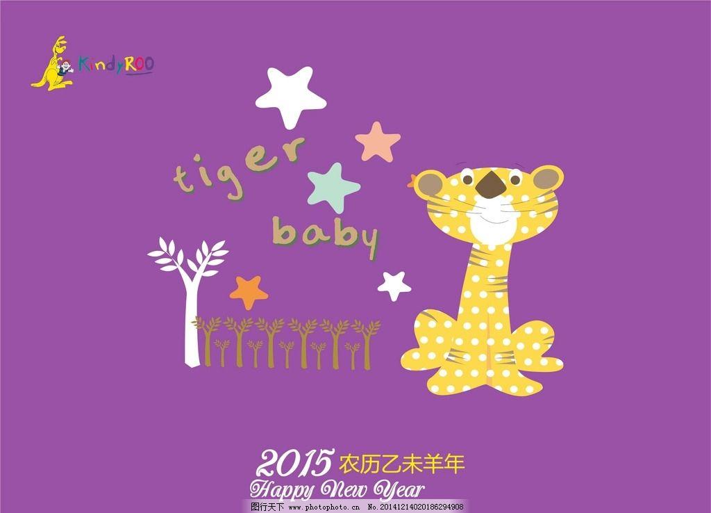 2015年 羊年 卡通 台历 新年 早教 宝宝 幼儿园 可爱 设计 广告设计