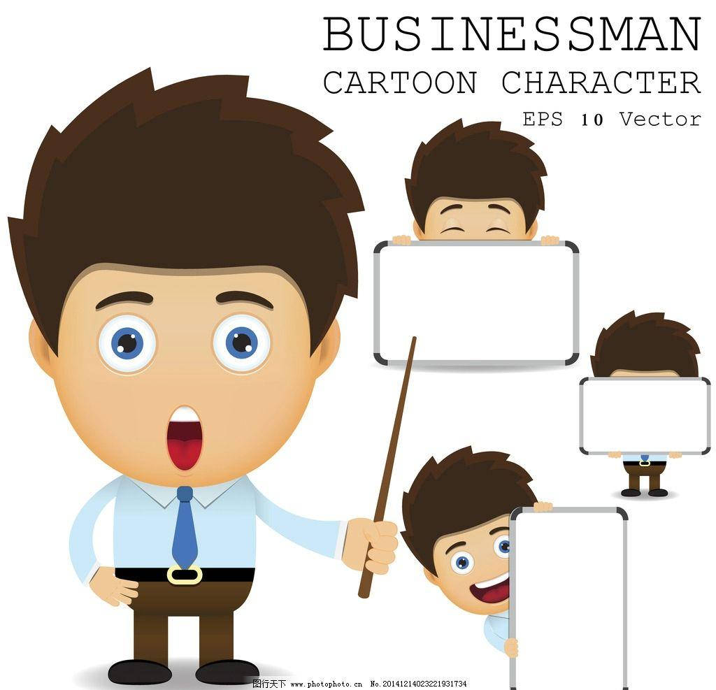 商务小人 职业人物 上班族 卡通人物 手绘人物 插图 商业素材 白领