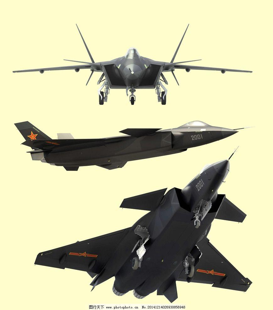 歼20 中国战斗机