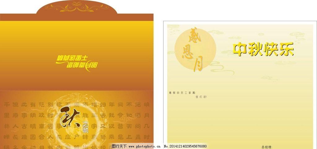 中秋节 贺卡 感谢信图片