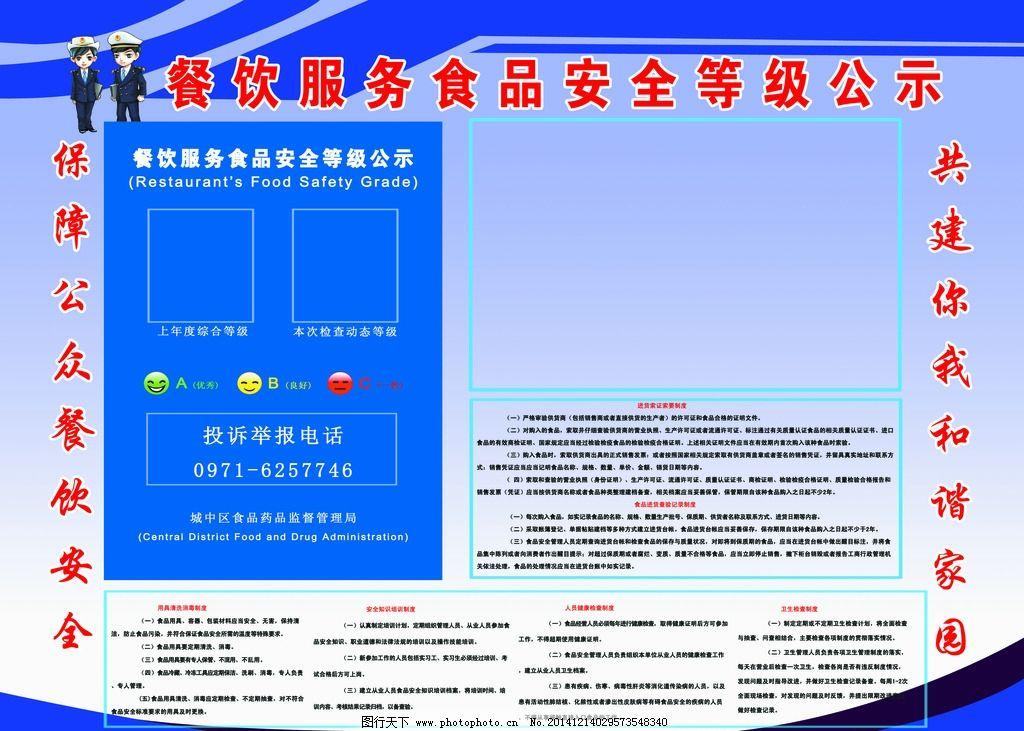 食品 安全 卫生 安全等级公示 等级公示  设计 广告设计 广告设计 120