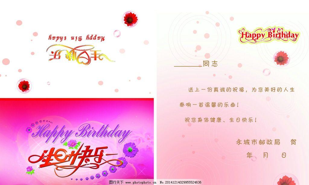 生日快乐 祝福 花纹 祝福语 生日 贺卡 心形 设计 广告设计 名片卡片