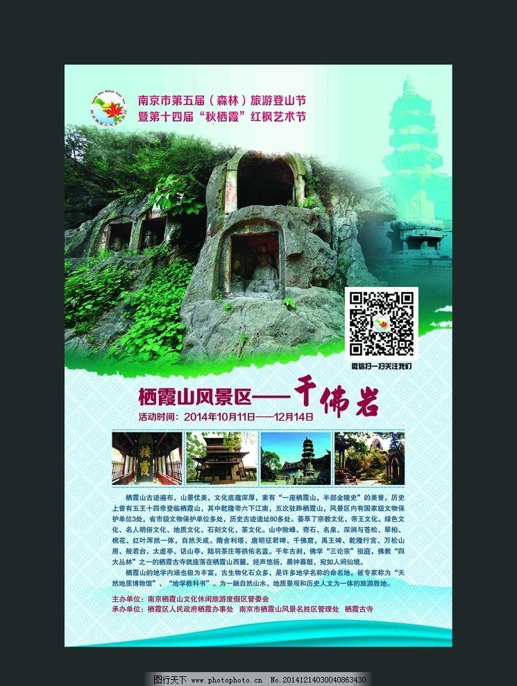 秋季旅游海报 金秋旅游季 红枫艺术节 景区景色 景点旅游介绍 设计