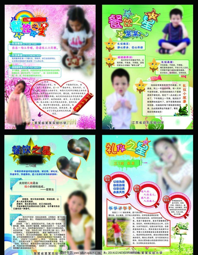 学校展板 餐饮之星 礼仪之星 小学生 个性展板 学校展板 设计 广告图片