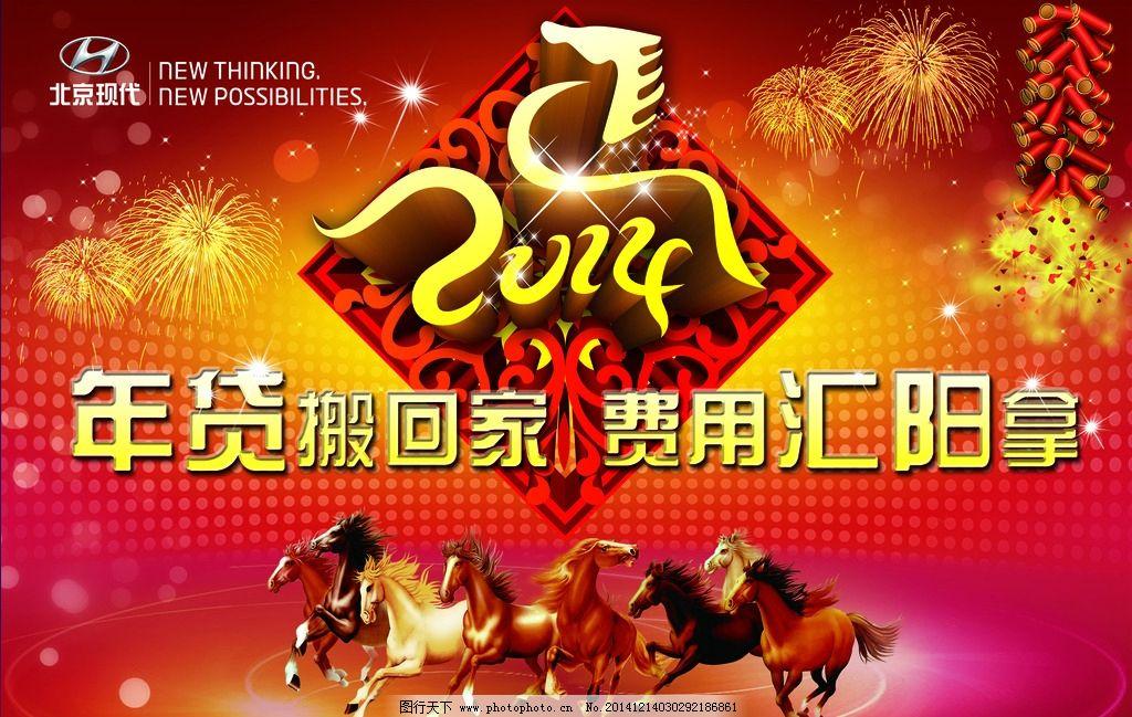 北京现代广告图片_展板模板_广告设计_图行天下图库