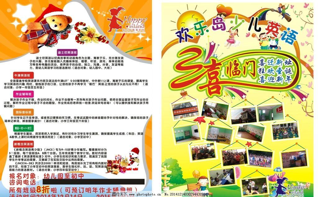 欢乐岛宣传单图片