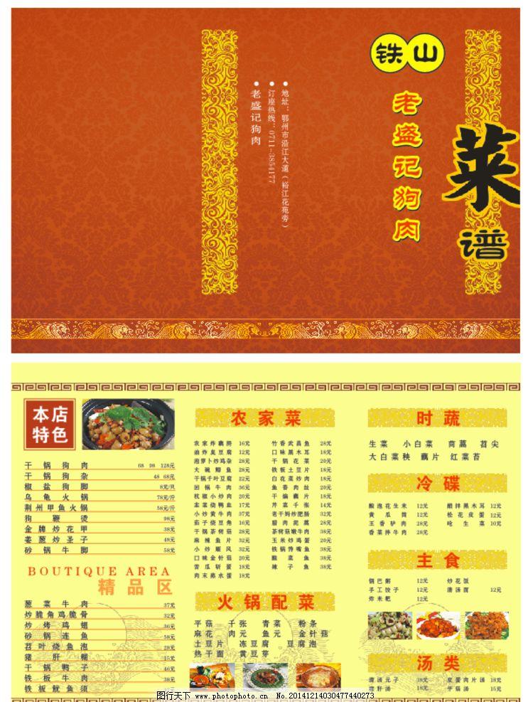 三折页菜单 菜谱 酒店菜单 酒店菜谱 高档菜谱 设计 广告设计 菜单