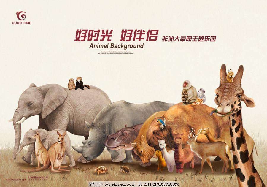 动物园海报设计