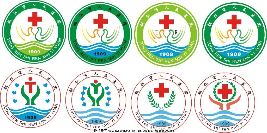 标志 标志免费下载 十字架 医院高清标志 双手献爱心 金麦 字没转曲可