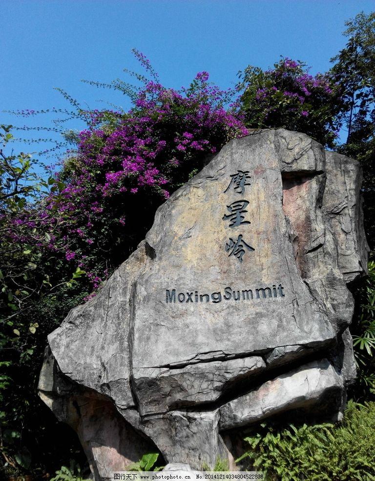 广州白云山风景摩星岭图片