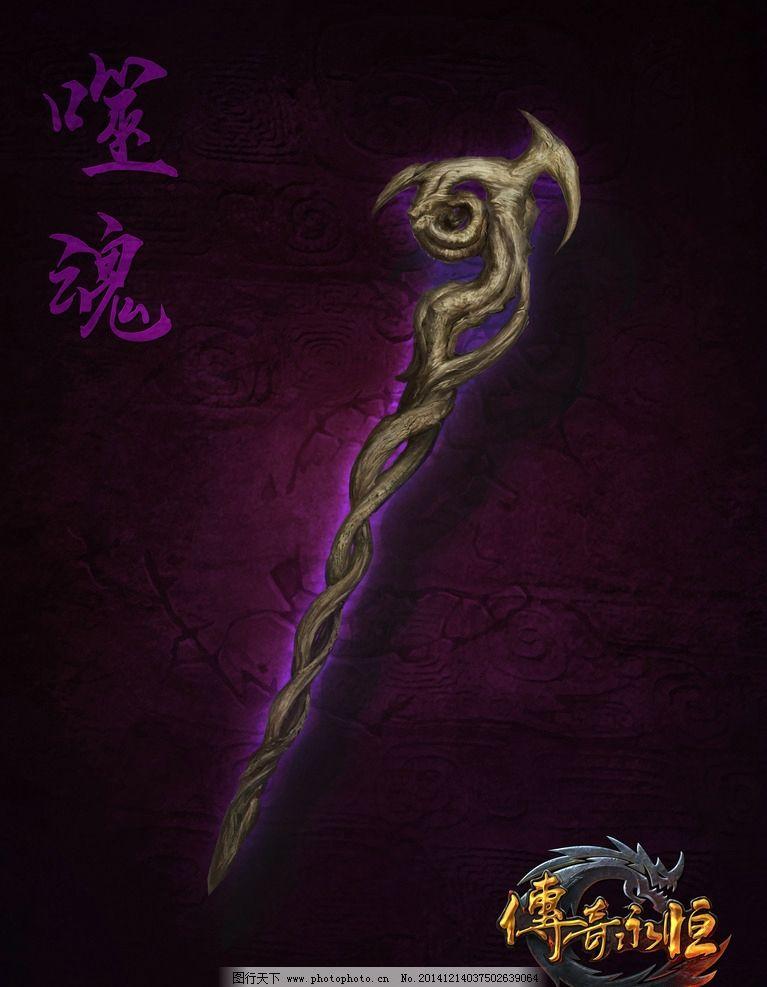游戏 游戏原画 原画 游戏人物 武器 传奇永恒 法杖 设计 动漫动画