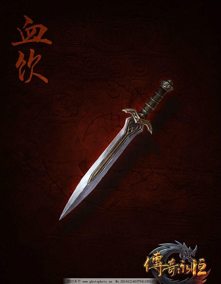 武器 游戏 游戏原画 游戏人物 传奇永恒 血印 短刀 动漫动画