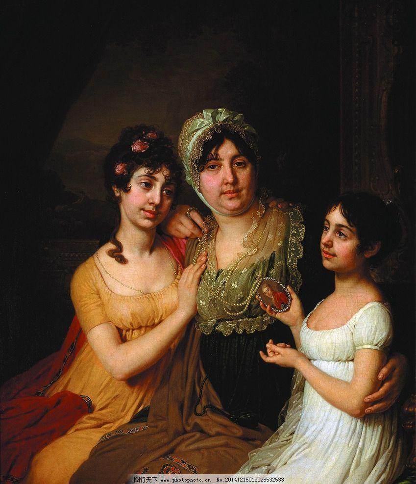 世界名画 人物 美术 油画 人物画 西方人物 女人 妇女 女孩