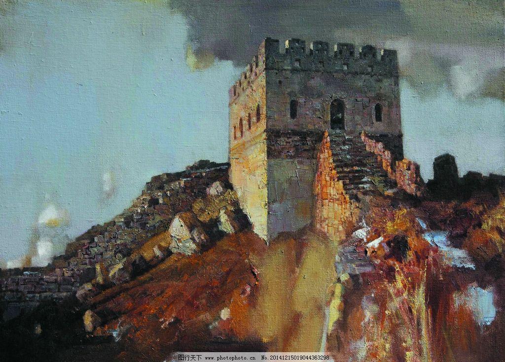 古长城 美术 油画 风景 山岭 古迹