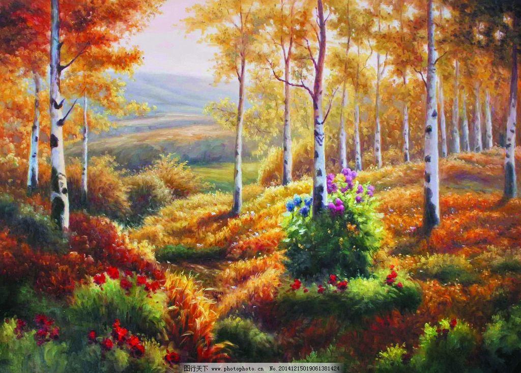 美术 油画 风景 山野 花木 花草 花朵 白桦树 草地 小路  设计 文化