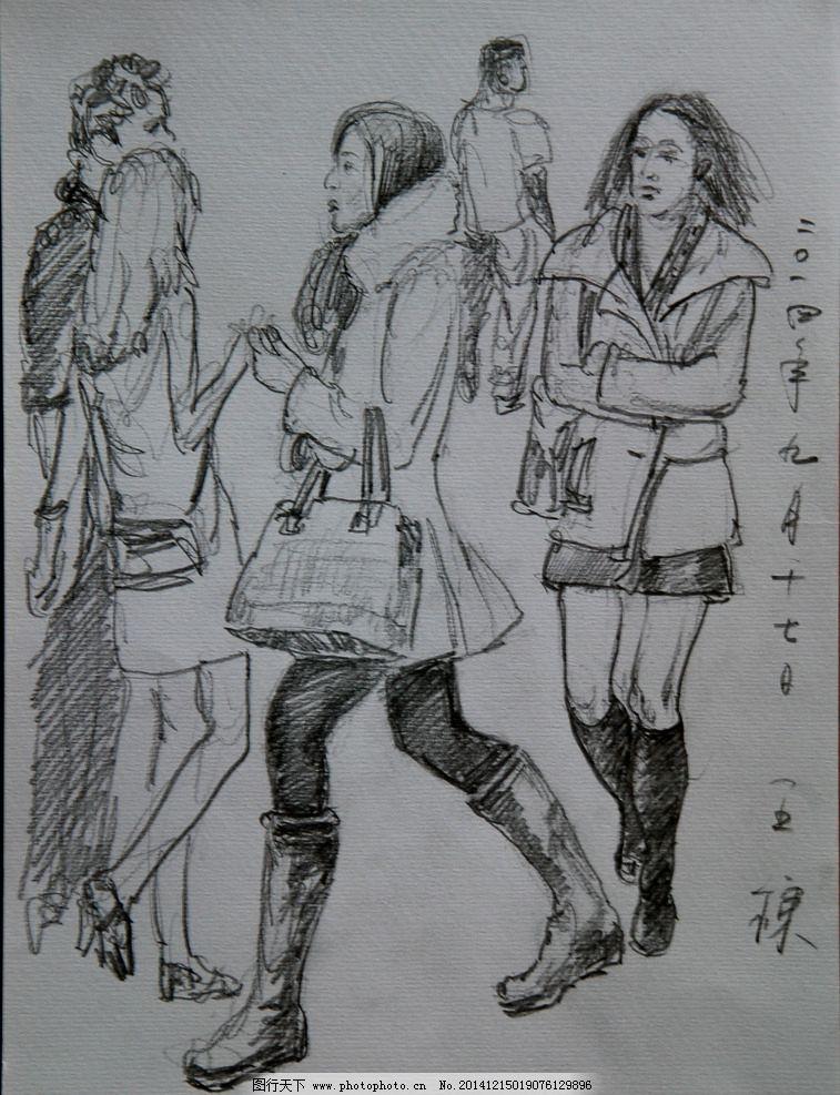 王栋 素描 速写 美术 艺术 人物 行人 美女 王栋素描 设计 文化艺术