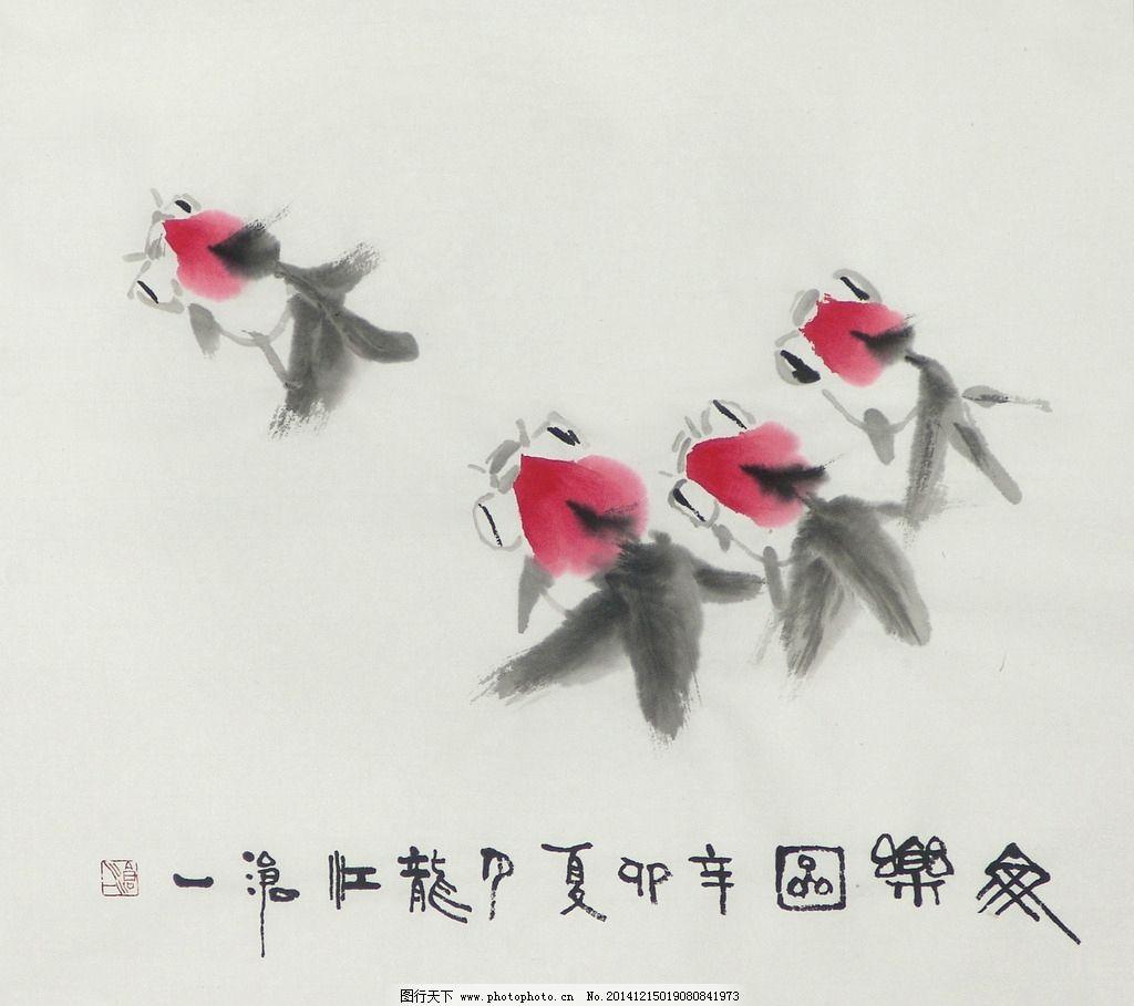 国画 水墨画 装饰画 国画花鸟 国画鱼 写意国画 鱼 年年有鱼 国画