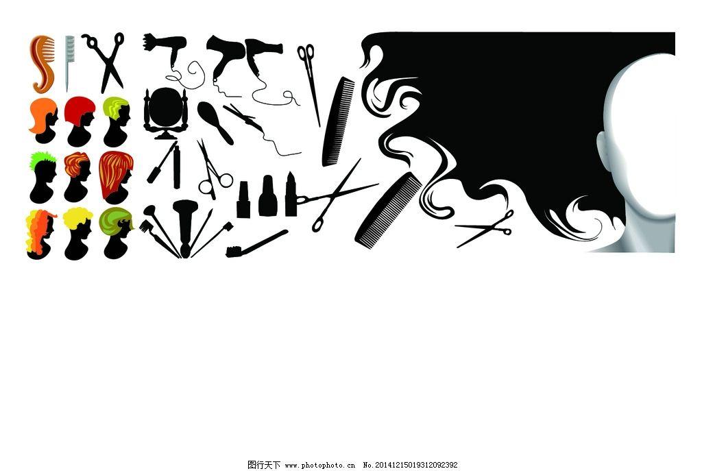 美发工具 剪子 吹风机 梳子 发型 矢量图素材 设计 文化艺术 节日庆祝图片