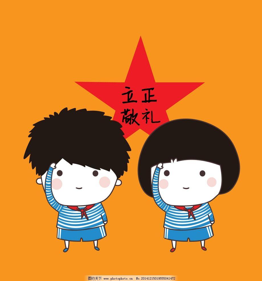 立正 敬礼 星星 卡通 可爱 设计 文化艺术 其他 ai图片