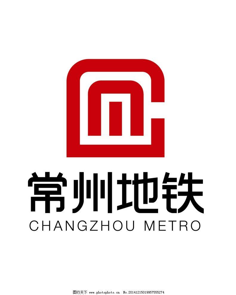 常州地铁标志logo矢量图片