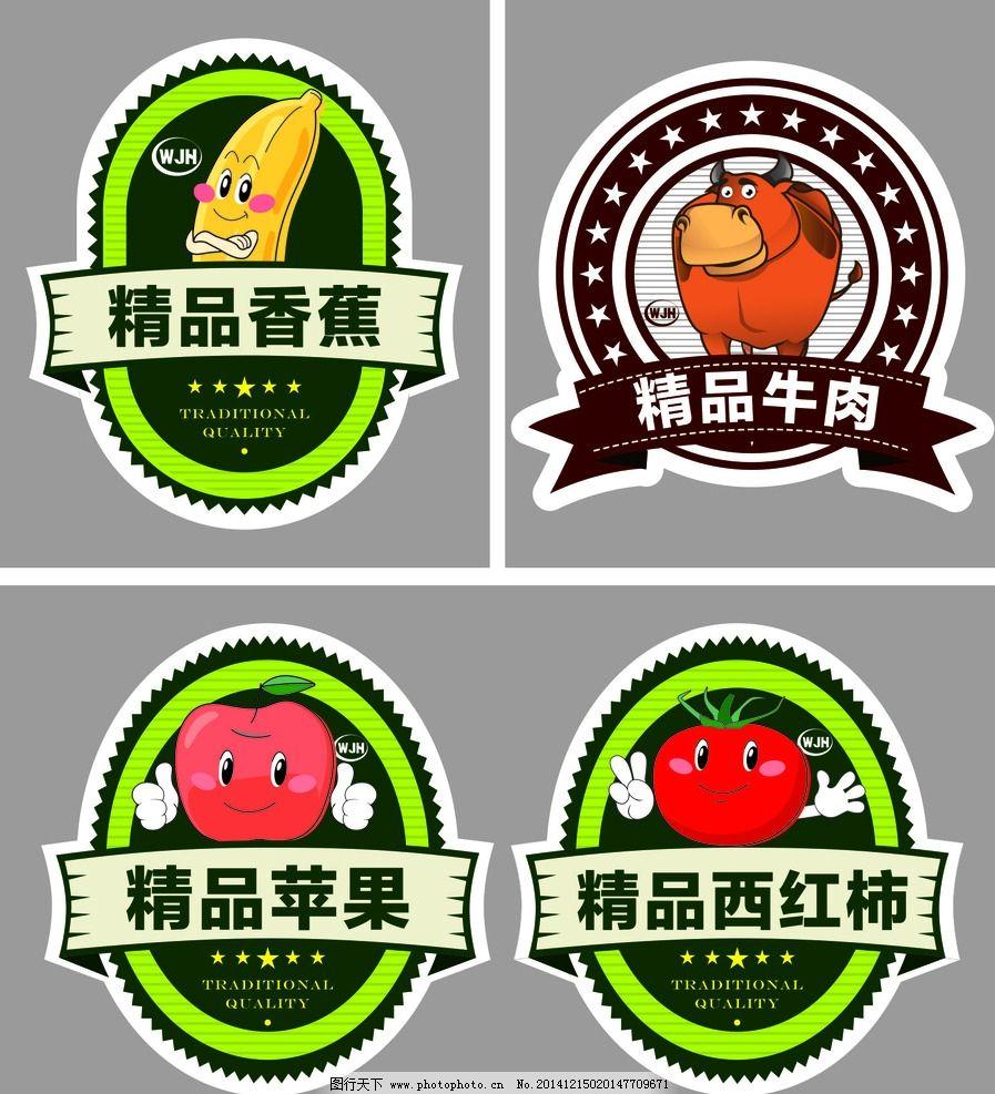 生鲜 水果 苹果 西红柿 香蕉 牛肉 标签贴 图标 超市 超市 设计 标志