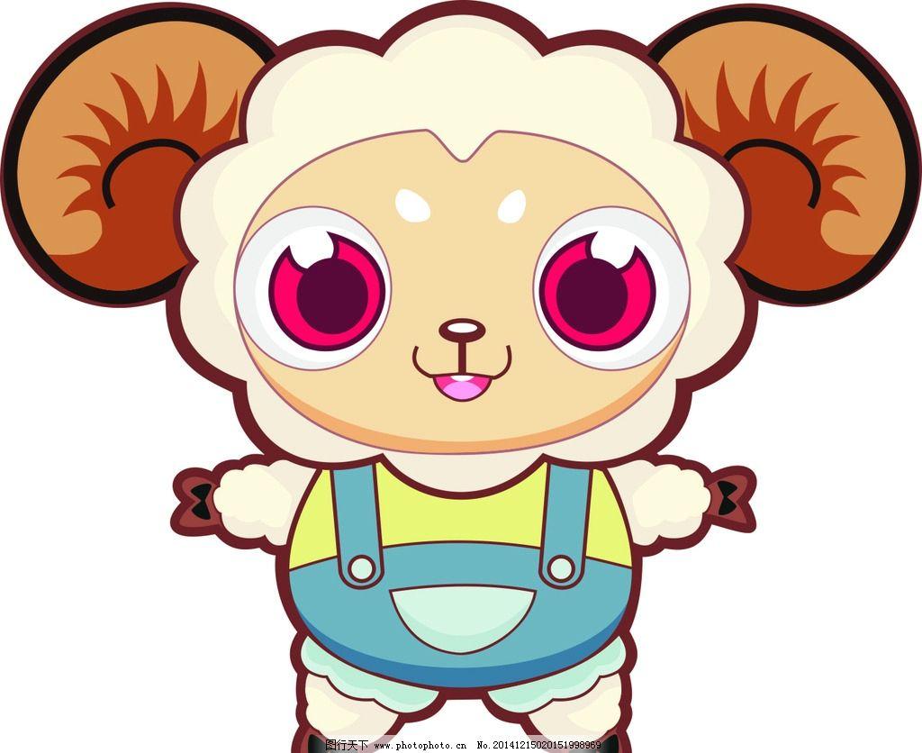 羊年可爱卡通图片