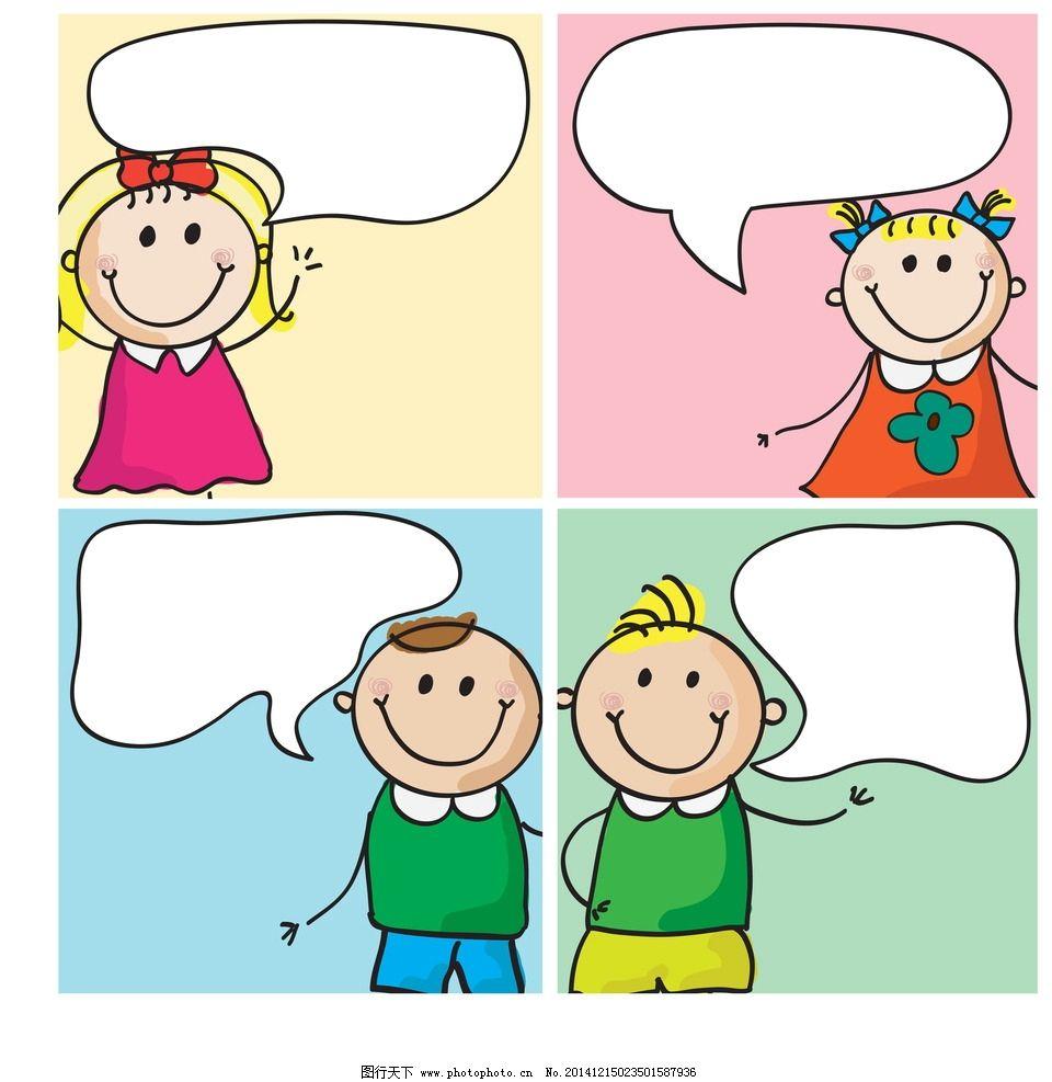 手绘儿童 卡通儿童 对话框 女孩 男孩 儿童 学生 手绘 小孩 人物 卡通