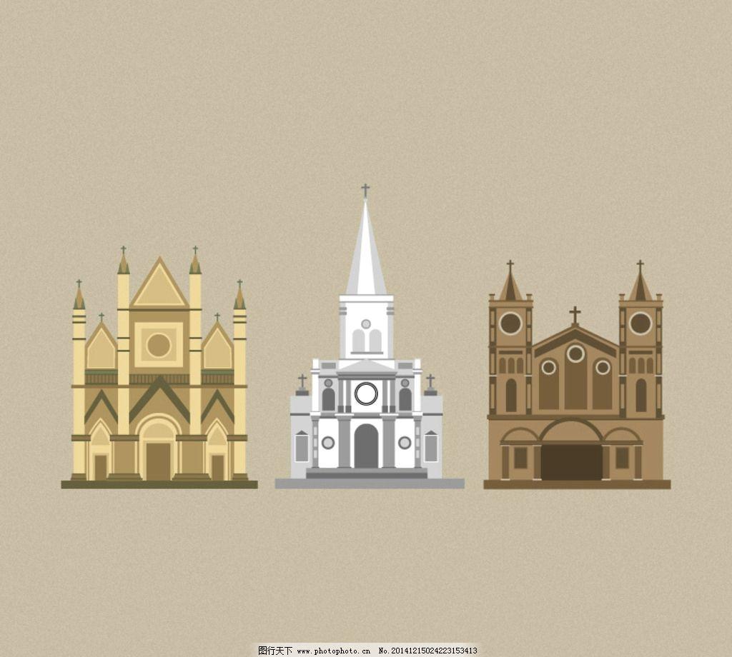卡通教堂设计 教堂建筑 宗教建筑物 欧洲教堂设计 复古欧洲建筑  设计