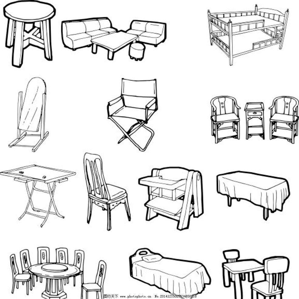 生活用品素材 东子 椅子 沙发 床 家具 家具设计 餐桌 镜子