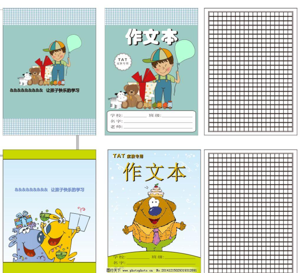 作文本 小学 课本 儿童 幼儿 作业本 封面简章 设计 广告设计 画册