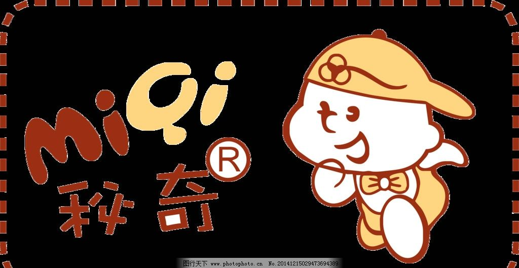 秘奇 公仔 小人 白底 奔跑 健康 黄色 可爱 logo 好看 设计 广告设计